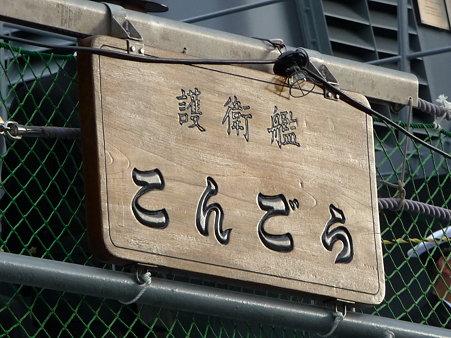 091020-こんごう (10)