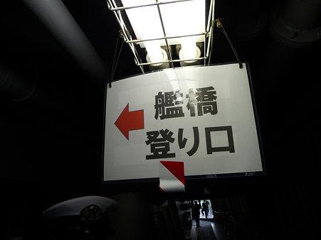 091020-こんごう (13)