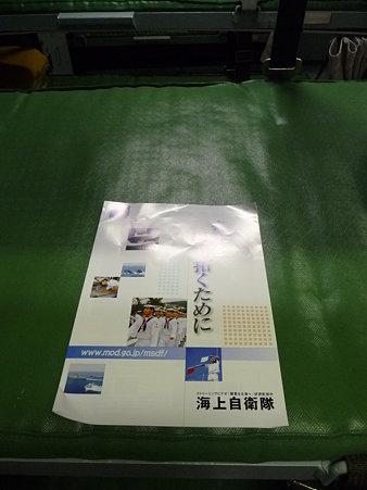 091022-せとゆき (44)