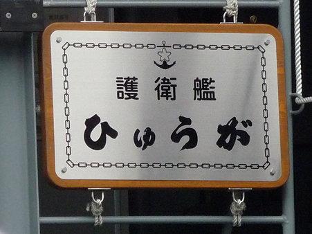 091024-ひゅうが 乗船 (4)