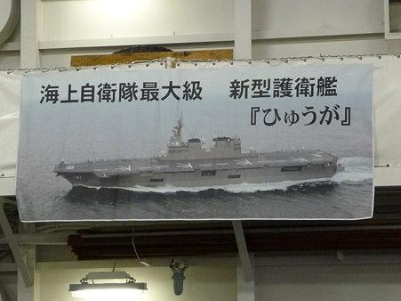 091024-ひゅうが 格納庫乗船後