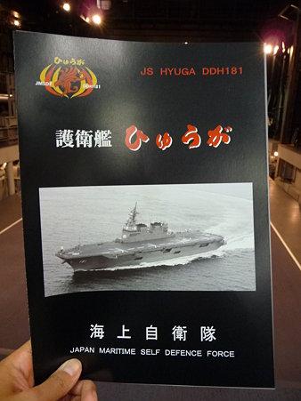 091024-ひゅうが 格納庫乗船後 (1)