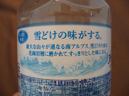 101114-鳥井さん家の天然水だけど・・・ (3)
