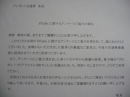 101221-ぴたポン クリアファイル (1)