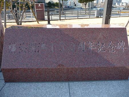 110126-象の鼻 たねまる記念碑 (6)