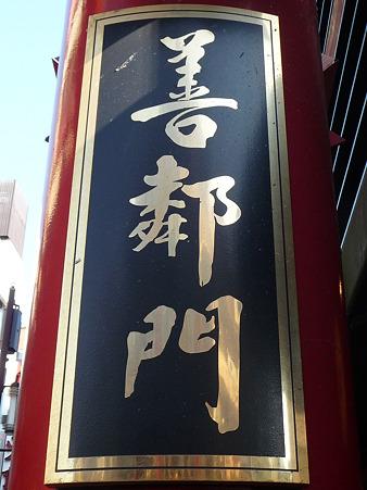 110203-中華街 喜隣門 (5)