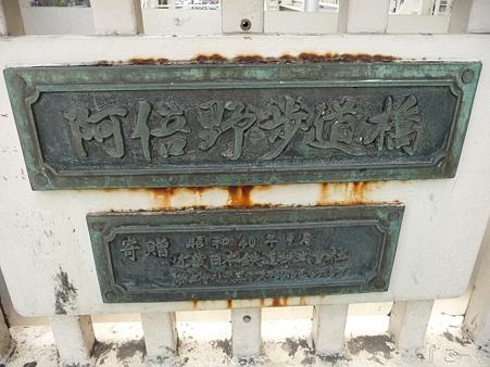 110416-阿倍野歩道橋 (7)