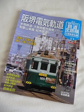 本)歴史でめぐる鉄道 (1)
