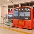 Photos: 三鷹駅コンコースに201系現る!