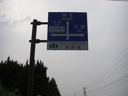 吉無田方面へ