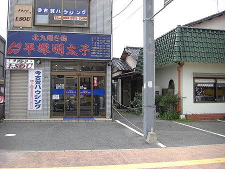 遠賀の平塚明太子