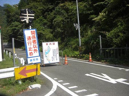 福智山ダムは通行止め