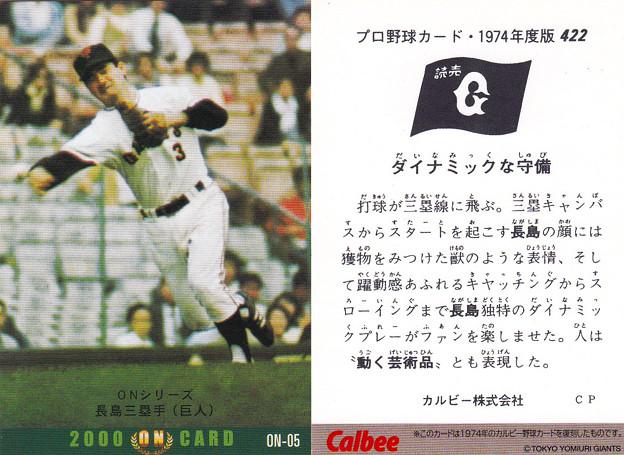プロ野球チップス2000ON-05長嶋茂雄(読売ジャイアンツ)