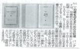 071110-akitasakigake_shimpo