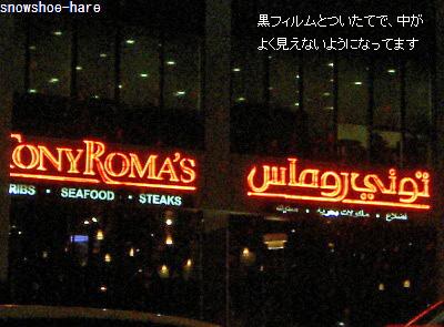 アカリヤ交差点のトニーローマ