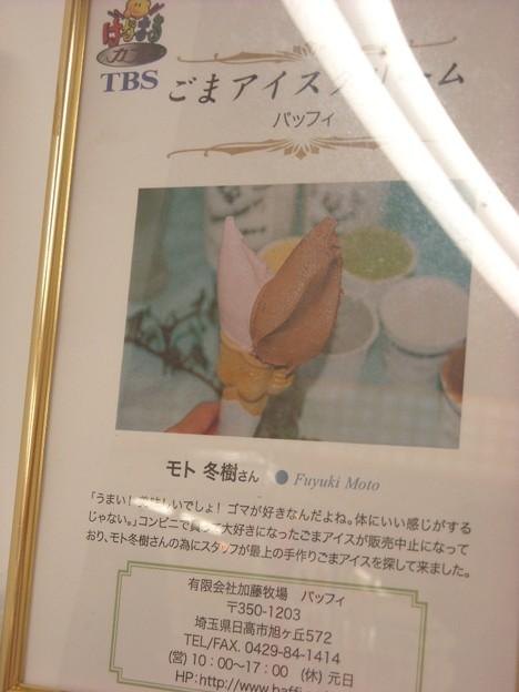加藤牧場 バッフィ@はなまるマーケットおめざフェア