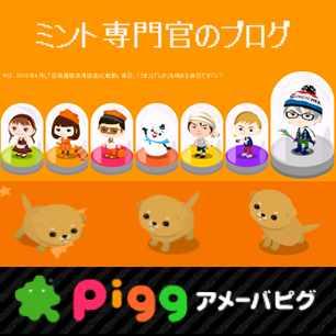 20101122_amepigg_blog_logo