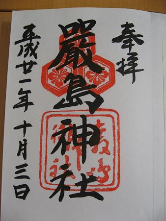 厳島神社で御朱印をいただきました。