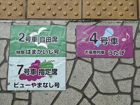 乗車口案内(八王子駅)