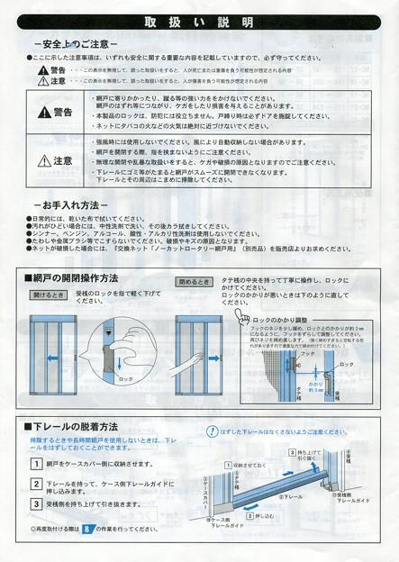 ノーカットロータリー網戸 取り付け説明書(7)