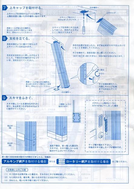 ノーカットロータリー網戸 突っ張り支柱 取り付け説明書(4)