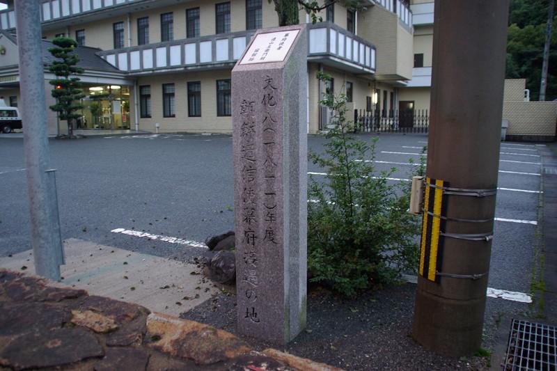 朝鮮通信使の碑