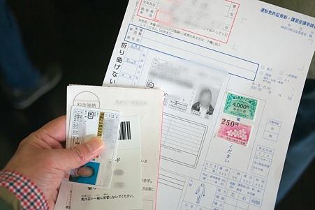 2011.01.05 免許更新 更新申請書