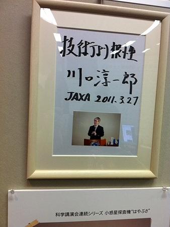 2011年はやぶさ展03