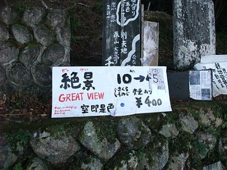2009年10月11日 嵐山12