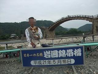 2009_0516錦帯橋に行く0032