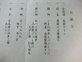 2009_0710メニュー0010