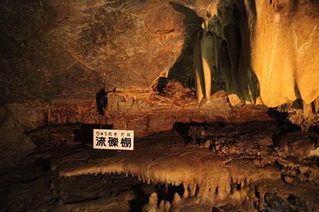 龍河洞 - 07