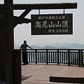 Photos: 110508-11高見山山頂