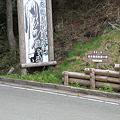 Photos: 110509-10坂本龍馬脱藩の地