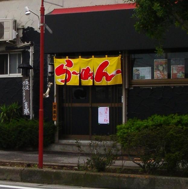 Photos: 一条流がんこラーメン吉三郎@鎌ヶ谷