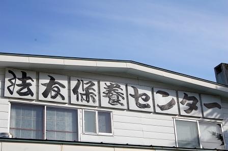 虎杖浜駅の線路裏にある。近所に「今井組工業 光泉園」があり、そこの所有らしい。