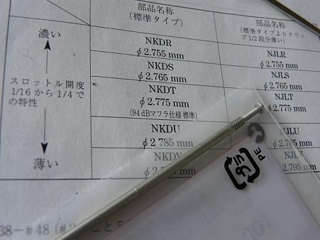 94db仕様のニードル、¥1600-位と結構高い