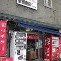 Photos: CIMG7048