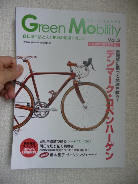 グリーン・モビリティ