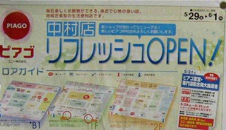 piago nakamura-210529-4