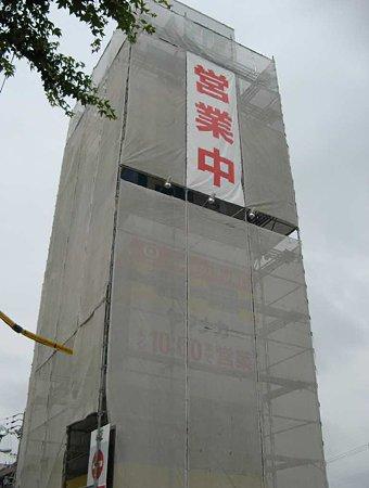 ヤマナカ チャレンジハウス太平通 7月4月(土)オープン予定で改装営業中-210622-1