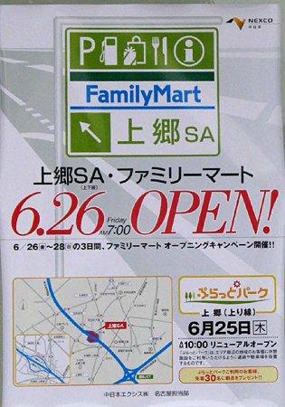familymart kamigounobori-210623-3