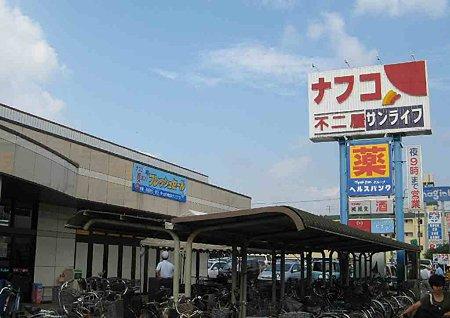 ナフコ不二屋 サンライフ店 7月23日(木) リニューアル オープン-210723-1