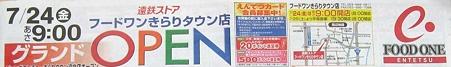 entetsu foodone kiraritown-210725-4