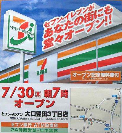 7-11 oogutitoyota3tyoume-210730-3