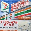 Photos: 7-11 oogutitoyota3tyoume-210730-3