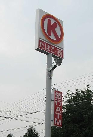 サークルK 一宮北園通店 2009年8月21日(金) オープン 初日-210821-1