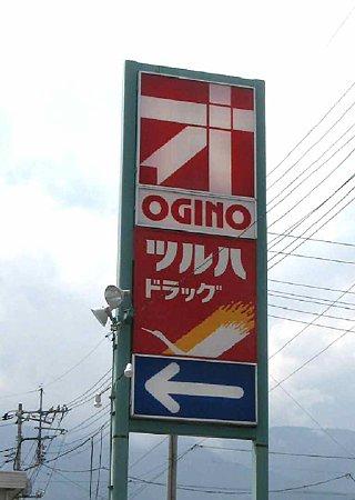 オギノ峡西店-210823-1