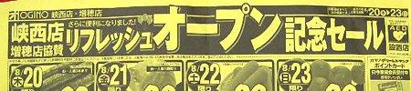 ogino kyousaten-210823-5