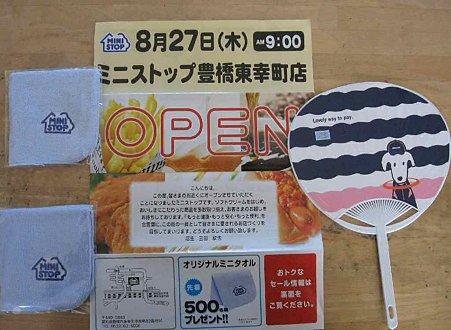 ministop toyohasihigashimiyukiten-210827-4